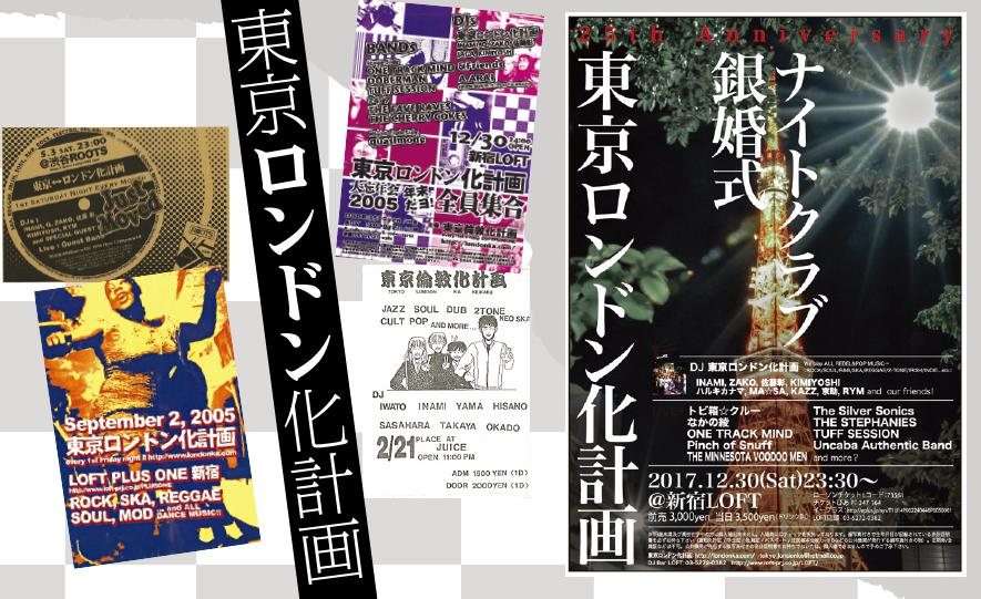 東京ロンドン化計画(Rooftop2017年12月号)