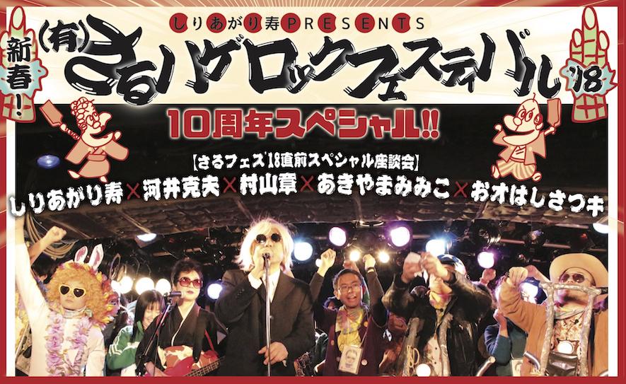 しりあがり寿presents 新春!(有)さるハゲロックフェスティバル'18 - 10周年スペシャル -(Rooftop2018年1月)