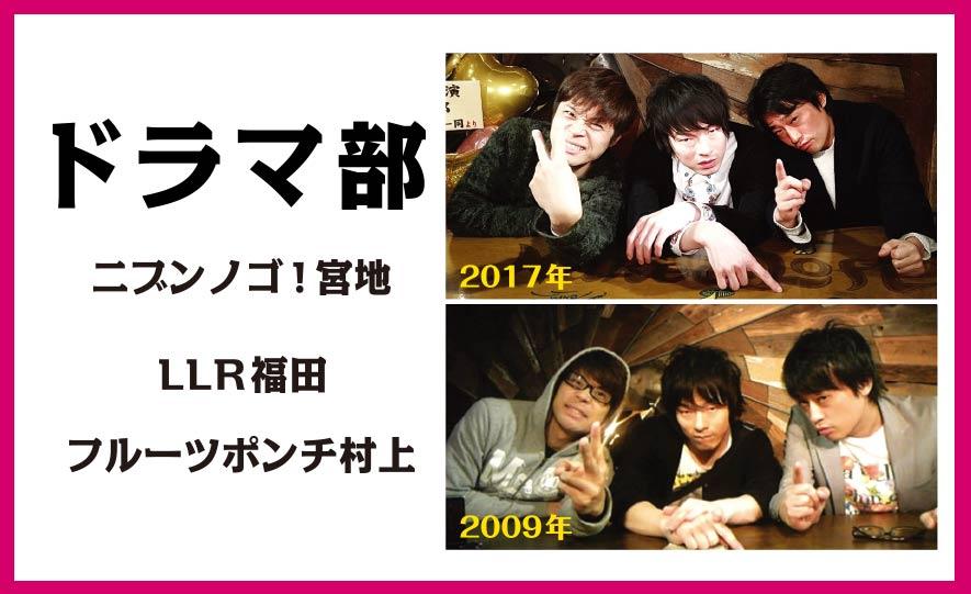 ドラマ部(ニブンノゴ!宮地、LLR福田、フルーツポンチ村上)(Rooftop2018年1月号)