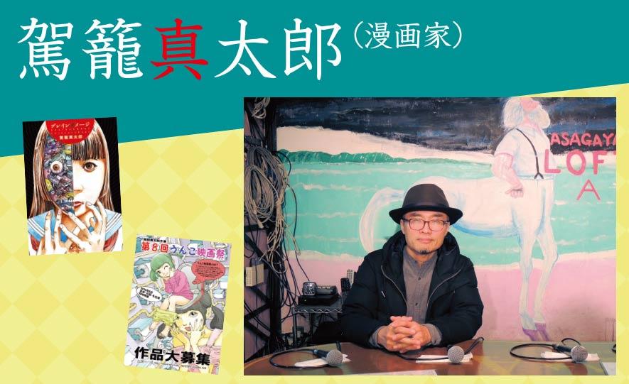 駕籠真太郎(漫画家)(Rooftop2018年1月号)