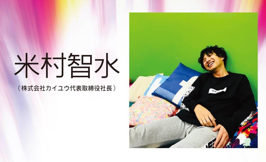 米村智水(株式会社カイユウ代表取締役社長)(Rooftop2018年1月号)