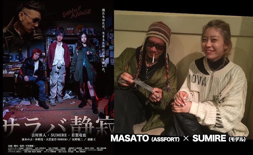 SUMIRE(モデル)×MASATO(ASSFORT)(web Rooftop2018年1月号)