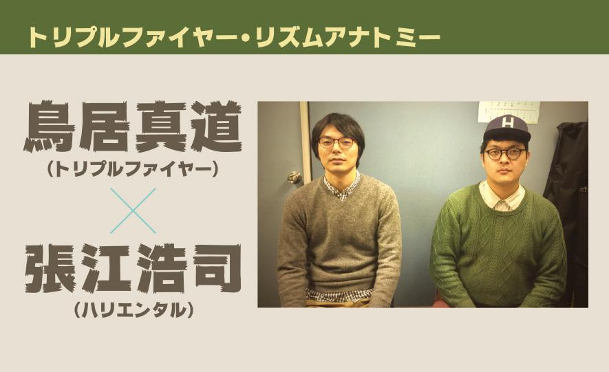 鳥居真道(トリプルファイヤー)×張江浩司(ハリエンタル)(Rooftop2018年2月号)