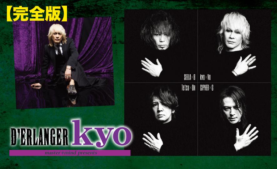 master+mind presents D'ERLANGER kyo【完全版】