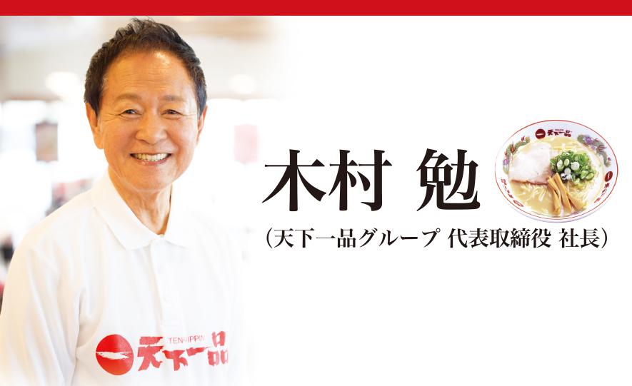 木村 勉(天下一品グループ 代表取締役 社長)(Rooftop2018年3月号)