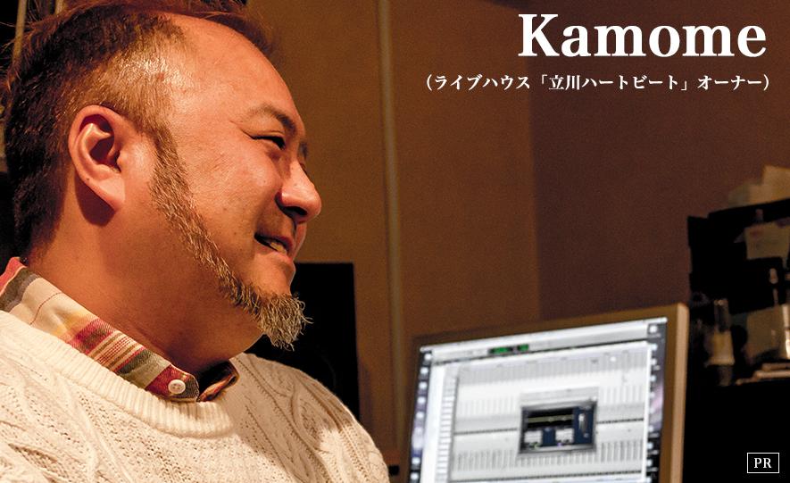 Kamome(ライブハウス「立川ハートビート」オーナー)