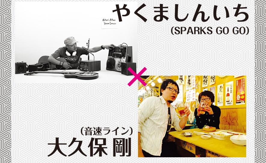 やくましんいち(SPARKS GO GO)×大久保剛(音速ライン)(Rooftop2018年4月号)