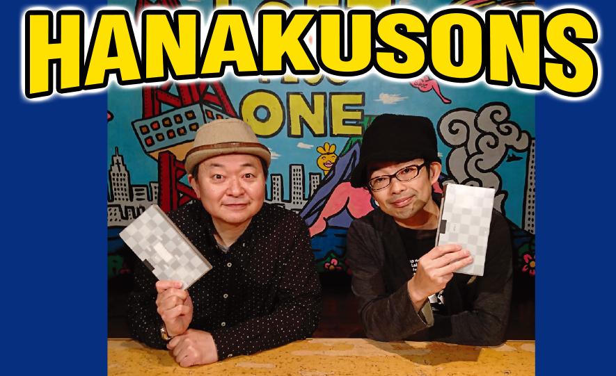 HANAKUSONS(こういちハナクソン(大堀こういち)・とおるハナクソン(細川徹))(Rooftop2018年4月号)