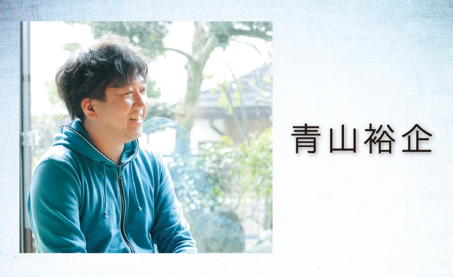 青山裕企(写真家)(Rooftop2018年4月号)