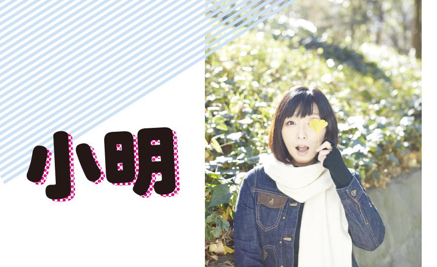 小明(Rooftop2018年5月号)