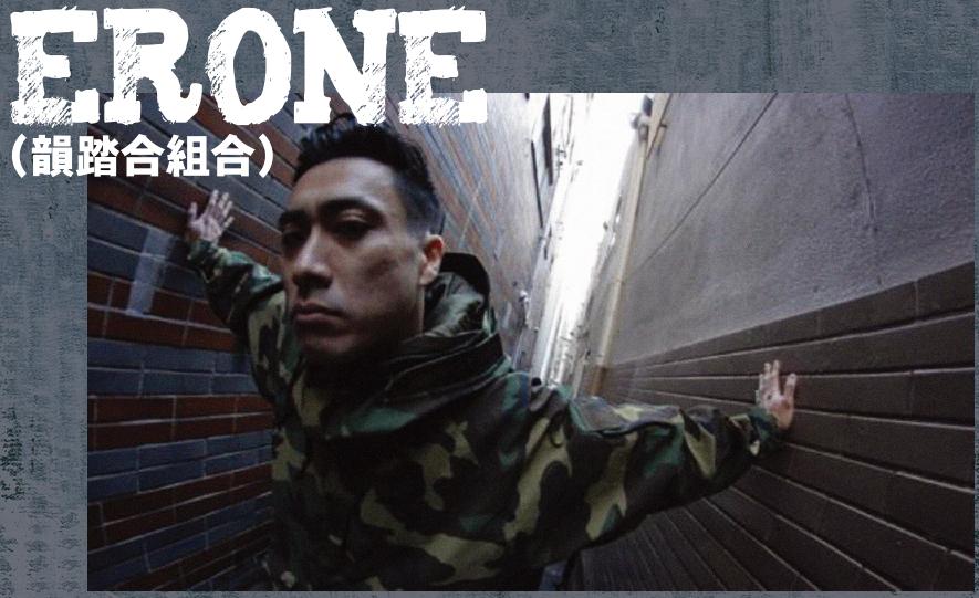 ERONE(韻踏合組合)(Rooftop2018年5月号)