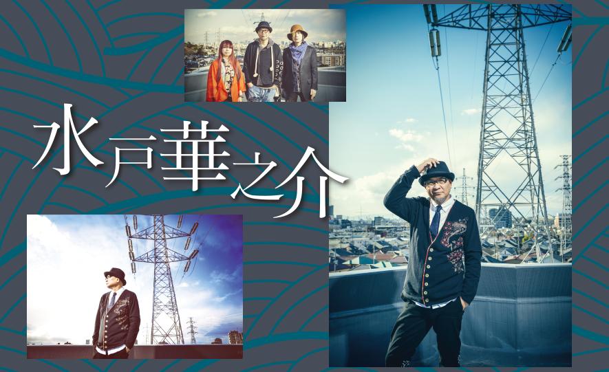 水戸華之介(Rooftop2018年5月号)