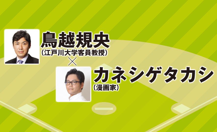 鳥越規央(江戸川大学客員教授)×カネシゲタカシ(漫画家)(Rooftop2018年7月号)