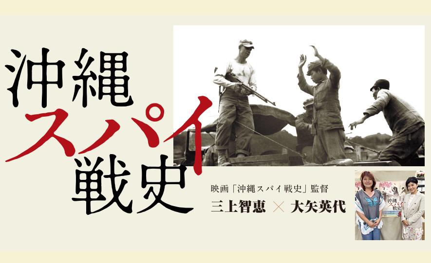 映画「沖縄スパイ戦史」監督・三上智恵 × 大矢英代(Rooftop2018年7月号)