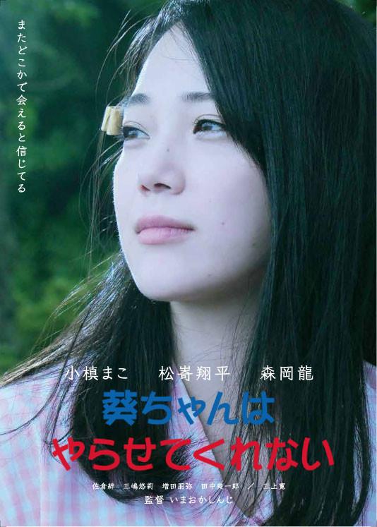 「葵ちゃんはやらせてくれない」ポスタービジュアル.jpg