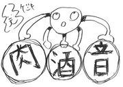 sakanamon_genki009.jpg