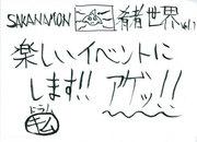 sakanamon_kimu010.jpg