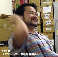 tower_hanano.jpg