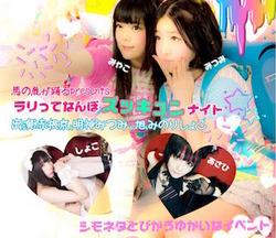 akanemiyako_event_info.jpg