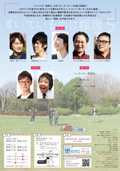 【WEB用縦】相席5(ウラ面)チラシ.jpg