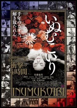 Inumukoiri_poster.jpg
