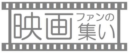 映画ファン.jpg