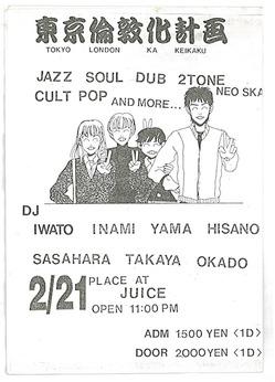 1992-3年 西麻布juice時代のフライヤー.jpg