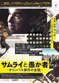 Samurai_flyer.jpg