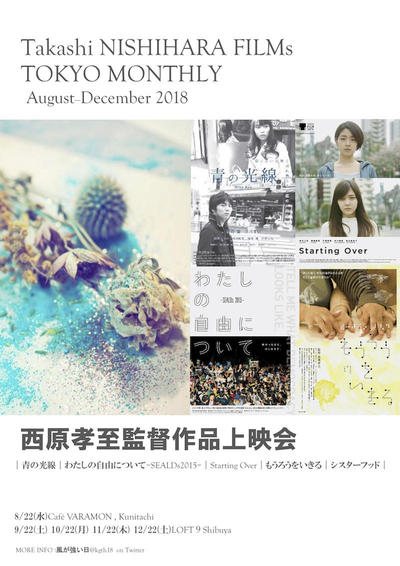 西原上映会_Flyer.jpg