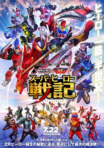 TOEI_saiber_zenkaiger_summer_2021_poster_17_ol_trim.jpg