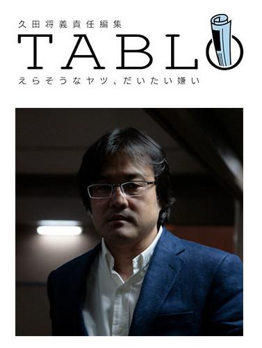 200710_tablo.jpg