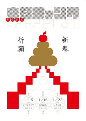 2011_tour_flyer (1).jpg
