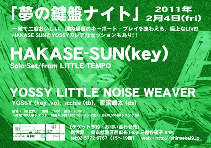 2011_02_04_flyer.jpg