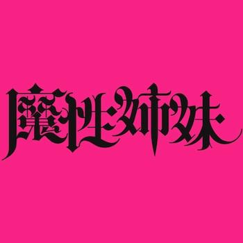 Masho_logo_s.jpg