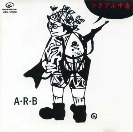 ARB (バンド)の画像 p1_22