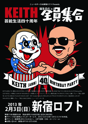 KEITH40th_flyer.jpg