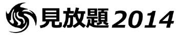 mihoudai_logo.jpg