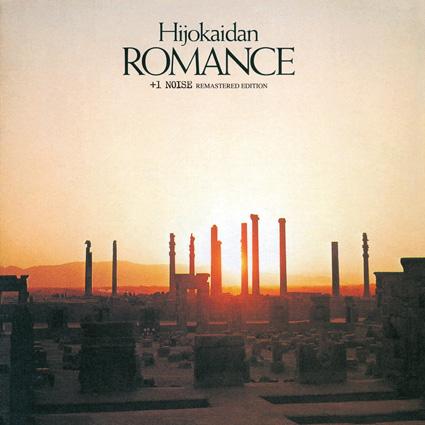Hijokaidan - Romance