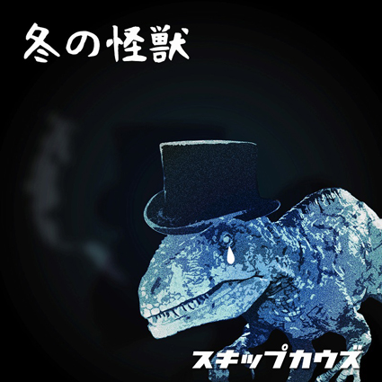 1-冬の怪獣JK.jpg