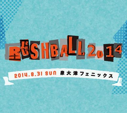 rushball2014.jpg