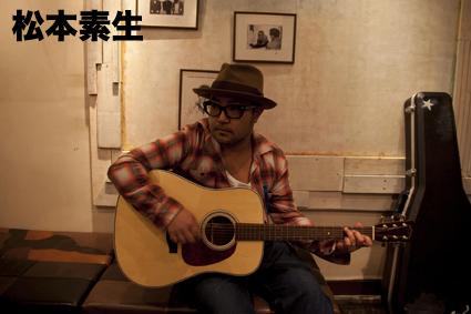 matsumotosou_solo_2.jpg