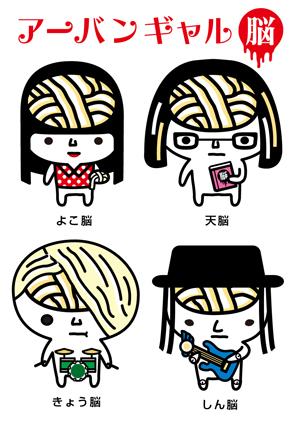 01アーバンギャル脳.jpg