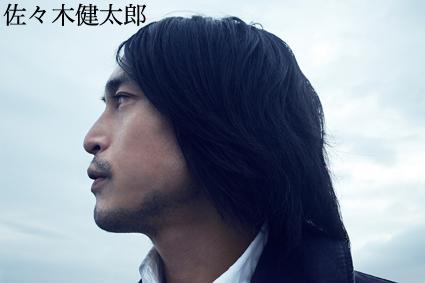 佐々木健太郎small20131220.jpg
