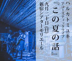 0920Kononatsu_banner_news.jpg