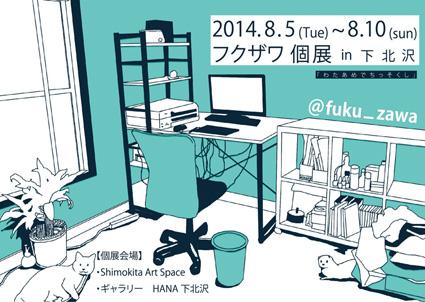 fukuzawa1.jpg