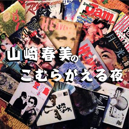 komuragaeruyoru_gazou.jpg