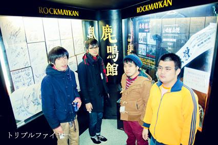 triplefire_photo.jpg