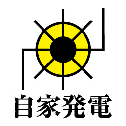 自家発電_logo.jpg