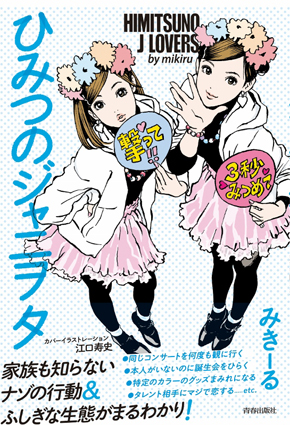 himitsuno_h1_obiari (545x800).jpg