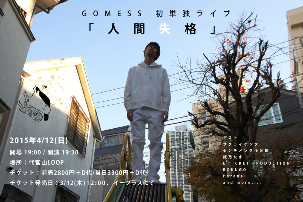 http://rooftop.cc/news/2015/03/12/150318_GOMESS1stonemanLIVE_flyer.jpg